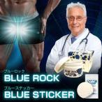 【送料無料★P10倍★2個セット】BLUE ROCK(ブルーロック)+BODY STICKE(ボディーステッカー)