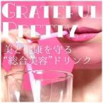 送料無料★3個セット Grateful Pretty グレイトフルプリティ/ダイエットドリンク 美容 グレープ味
