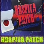 【送料無料★P10倍★3個セット】HOSPITA PATCH ホスピタパッチ