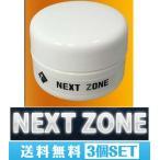【送料無料★P10倍★3個セット】NEXT ZONE ネクストゾーン