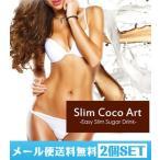 メール便送料無料☆2個セット Slim Coco Art スリムコ