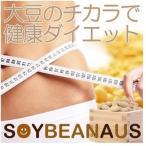【メール便送料無料P15倍】SOYBEANAUS ソイビーナス/