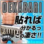 DEKABARI(デカバリ)