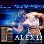 ALEX Ω(アレックスオメガ)