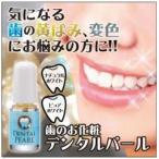 【ポイント10倍】歯のお化粧・デンタルパール/歯のマネキュア オーラルケア 口腔ケア デンタルケア
