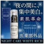 素肌革命 ナイトケアホワイトリッチ/美容液 スキンケア 美容 健康 シミ消し 医薬部外品