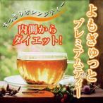 【メール便OK】よもぎゅっとプレミアムティー/ダイエットティー ダイエット茶 美容 健康 ダイエットサポー