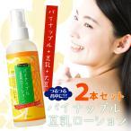 【送料無料2個セット】パイナップル豆乳ローション/ボディローション 美容 健康 ムダ毛処理 ボディケア