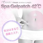 【メール便OK】TTMARY スパゲルパッチ42℃/パッチ 簡単スパ エステ 美容 健康 ボディケア