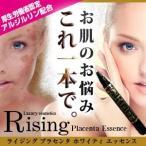 【メール便OK】ライジング プラセンタホワイティエッセンス/スキンケア コスメ 美容 健康 肌ケア