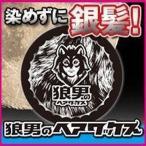 狼男のヘアワックス/ヘアワックス 男性 メンズ 銀髪 カラーリング