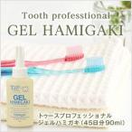 トゥースプロフェッショナル GEL HAMIGAKI/ジェルハミガキ デンタルケア オーラルケア 口腔ケア 口内洗浄 歯