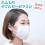 涼しいマスク 夏用 日本製 おやすみマスク 繰り返し使える ふんわり ダブルガーゼ マスク 洗えるマスク 1枚入り ※ネコポス発送