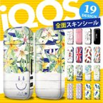 iQOS アイコス シール パターン 選べる19デザイン 専用スキンシール 裏表2枚セット 送料無料 全面対応フルカスタム カバー アイコス ケース 保護 フィルム