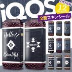 iQOS アイコス シール パターン デニム 選べる12デザイン 専用スキンシール 裏表2枚セット 送料無料 全面対応フルカスタム カバー アイコス ケース 保護