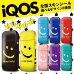 iQOS アイコス シール パターン 選べる8デザイン 専用スキンシール 裏表2枚セット 送料無料 全面対応フルカスタム カバー ニコちゃん マーク ニコニコ smile