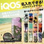 iQOS アイコス シール パターン ハワイアン 選べる12デザイン 専用スキンシール 裏表2枚セット 送料無料 全面対応フルカスタム カバー ALOHA オーダメイド名入