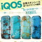iQOS アイコス シール パターン ターコイズ 選べる4デザイン 専用スキンシール 送料無料 全面対応フルカスタム Turquoise 石 天然石風 ストーン stone 裏表2枚