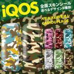iQOS アイコス シール パターン 迷彩 選べる8デザイン 専用スキンシール 送料無料 全面対応フルカスタム カモフラージュ デザート ベージュ 裏表2枚セット