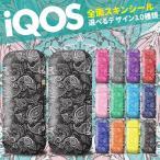 iQOS アイコス シール パターン ペイズリー 選べる12デザイン 専用スキンシール 送料無料 全面対応フルカスタム Paisley イギリス UK バンダナ  裏表2枚セット