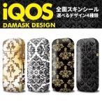 iQOS アイコス シール パターン ダマスク 選べる4デザイン 専用スキンシール デザイナー 裏表2枚セット カバー ケース 保護 フィルム ス