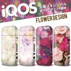 iQOS アイコス シール パターン ローズ2 選べる6デザイン 専用スキンシール デザイナー 裏表2枚セット カバー ケース 保護 フィルム ス