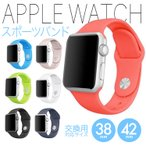 アップルウォッチ ベルト おしゃれ シリコン スポーツ バンド Sport バンド Apple Watch 38mm 42mm  交換 バンド アップル 全7色