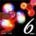 Yahoo!CosmeMarketハンドスピナー 光るラメ 6カラー 指スピナー 光る 光 LED 蓄光 hand spinner レインボー 虹色 スピーカー 三角 ストレス解消 グッズ 派手 目立つ おもしろ