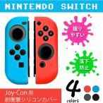 メール便送料無料 ニンテンドー スイッチ NINTENDO Switch Joy-Con ケース Joy-Con グリップ カバー シリコン 任天堂 ジョイコン switch コントローラー カバー