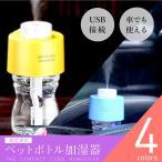 超音波式 小型加湿器 USB接続 ペットボトル キャップ型 ミニ加湿器 4カラー 卓上加湿器 USB 静音 ミニ型 空 スチーム式 オフィス 乾燥対策 おしゃれ 加湿機 花粉