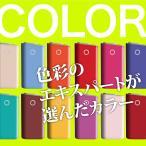 glo(グロー)専用 ケース カバー シール 単色 選べる12種類 専用スキンシール グロー グロウ Label for glo デザイナー イラスト スキンシール ステッカー プル