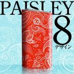 glo(グロー)専用 ケース カバー シール ペイズリー paisley 模様 選べる8種類 専用スキンシール グロー グロウ Label for glo デザイナー イラスト スキンシー