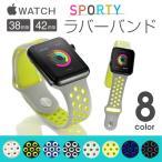 アップルウォッチ ベルト おしゃれ スポーティー ラバーバンド Sport バンド Apple Watch シリーズ2 バンド 交換 全8色 スポーツ