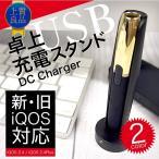 アイコス 卓上充電器 充電器 ホルダー iQOS バッテリー アイコス 専用 予備 スタンド ポケットチャージャー USB 電子タバコ タバコ 充電 2.4PLUS