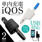 iQOS アイコスホルダー 充電器 車載用 iQOS 対応 DC車載用充電器 ホルダーDCチャージャー DC12V ブラック ホワイト アクセサリー