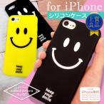 スマイル iPhoneケース iPhone8 iPhone7 カバー スマイル シリコンケース Smile ニコちゃん ブラック イエロー スマホケース