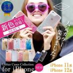 iphone11 ケース iphone11pro ケース 新機種対応 キラキラ 動く グリッターケース iPhone XS ケース iPhone8 ケース iPhone7 スマホケース