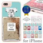 グリッターケース iPhone キラキラ 動く iPhone X iPhone8 ケース 流れる ラメ ケース iPhoneケース スマホケース コスメ 香水 かわいい パフュームno.5パリス