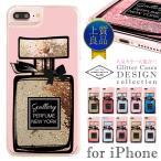 グリッターケース iPhone キラキラ 動く iPhone X iPhone8 ケース 流れる ラメ ケース iPhoneケース スマホケース コスメ 香水 かわいい ギャラリーパフューム