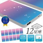 PSE適合 モバイルバッテリー 大容量 薄型 軽量 4000mAh スマートフォン タブレット 星座 デザイン