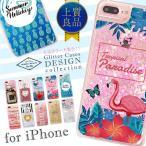 グリッターケース iPhone キラキラ 動く iPhone X iPhone8 ケース 流れる ラメ ケース iPhoneケース スマホケース コスメ 香水 かわいい サマーパラダイス