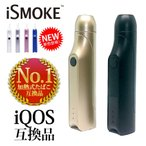 4月中旬より順次発送 No.1 加熱式たばこ 互換品 iSMOKE アイスモーク iQOS互換品 電子タバコ 日本語説明書付き 万能加熱式たばこ たばこ ベイパー
