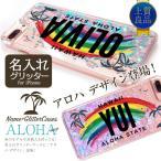 名入れ できる キラキラ 動く グリッター ケース ALOHA ハワイアン キラキラ iPhone X iPhone8 おしゃれ スマホケース かわいい ネーム入れ オリジナル
