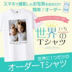 オーダーメイド Tシャツ メンズ レディース キッズ 世界一の Tシャツ 写真を送るだけの簡単オーダー 名入れ メッセージ オリジナル DALUC ホワイト