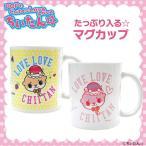ちぃたん☆ マグカップ かわいい キャラクター オフィシャル ラインセンス商品 公式 グッズ ちいたん ちーたん CHITAN マグ カップ コップ コーヒー 紅茶