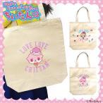 ちぃたん☆ トートバッグ かわいい キャラクター オフィシャル ラインセンス商品 公式 グッズ ちいたん ちーたん CHITAN キャンバス バッグ 買い物 お出かけ