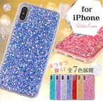 iPhone XR ケース iphone8 ケース iPhone グリッターケース 耐衝撃 iphoneケース おしゃれ