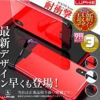 アルミバンパー iPhone8 2019年最新デザイン iPhone X XSMAX バンパーケース マグネットケース LUPHIE ルフィ 正規品 耐衝撃 9H 強化ガラス Qi対応 iPhone8Plus