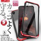 耐衝撃 バンパーケース アルミバンパー iPhone iPhone8  X マグネットケース LUPHIE ルフィ 正規品 9H 強化ガラス メタル アルミニウム Qi対応 iPhone8Plus