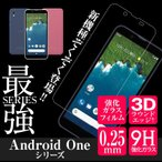 android one s6 フィルム android one s7 フィルム 9H Android one s5 ガラスフィルム 保護フィルム AndroidOne S4 アンドロイドワン